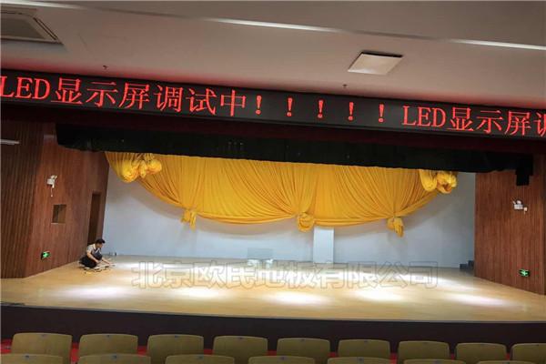 舞台地胶--广东汕尾市陆河县某体育馆会议室案例