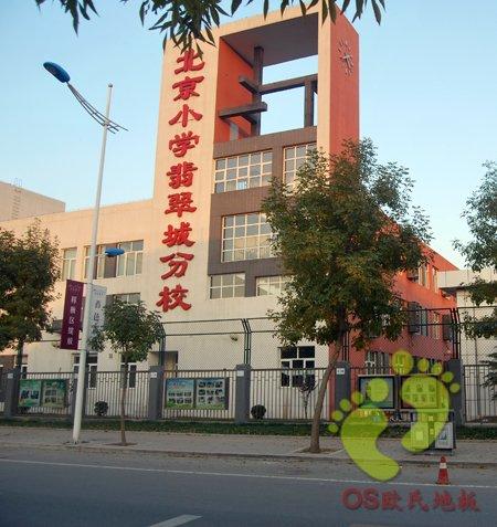 北京小学翡翠城分校舞蹈教室舞蹈地胶铺设
